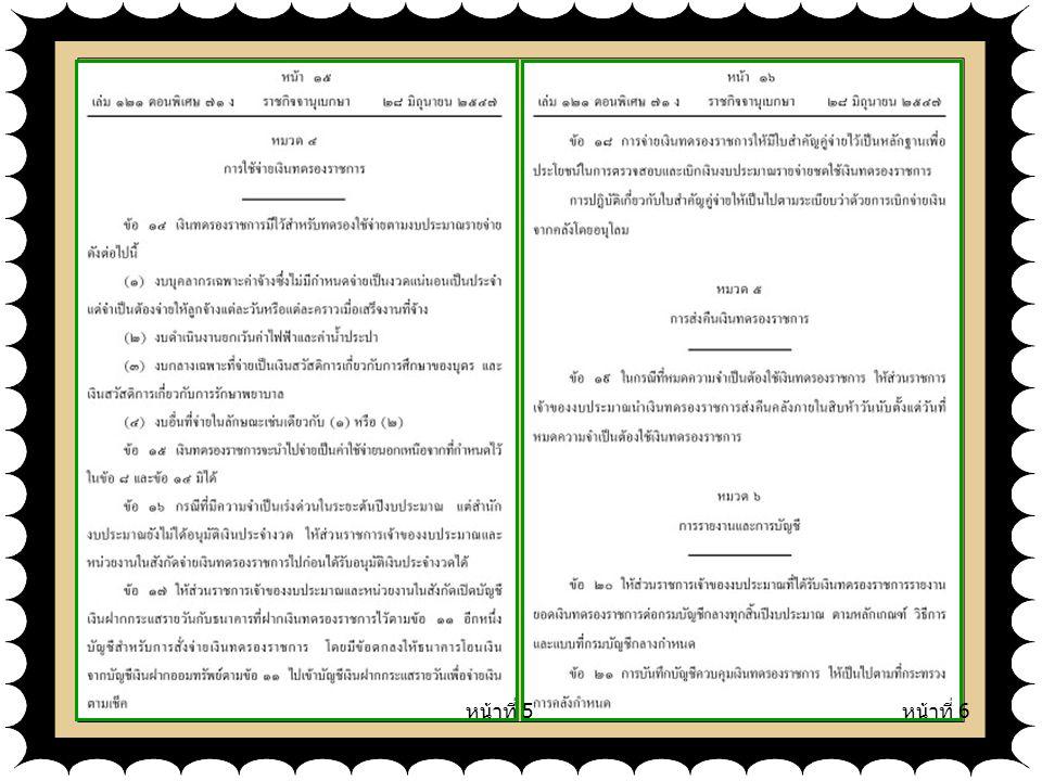 หน้า ที่ 3 หน้าที่ 4