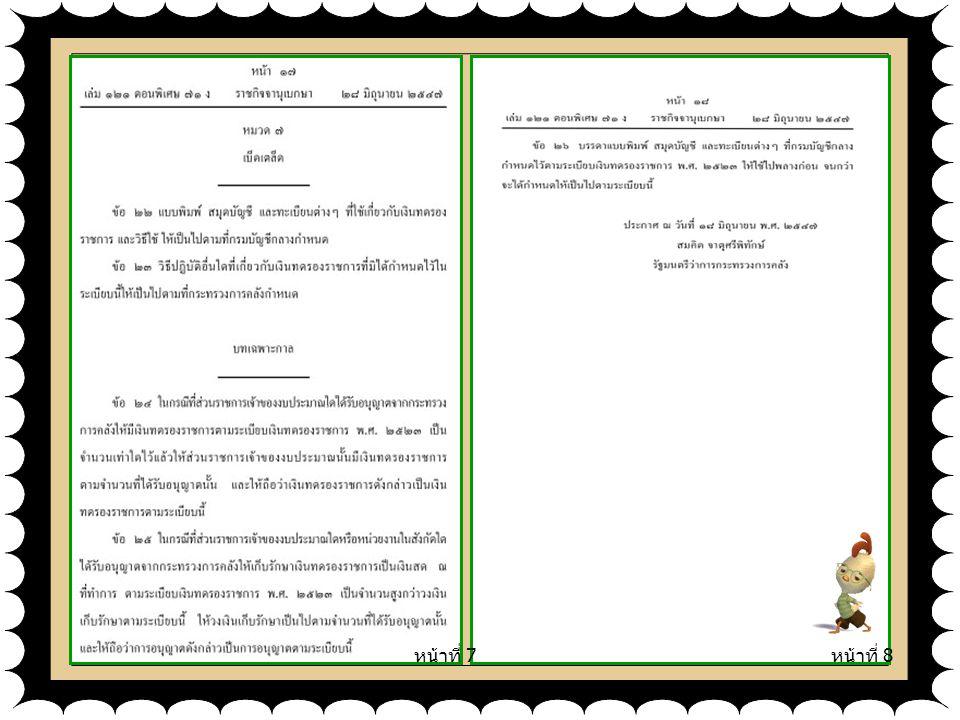 หน้าที่ 5 หน้าที่ 6