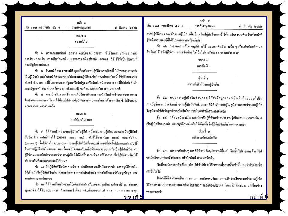 หน้าที่ 3 หน้าที่ 4