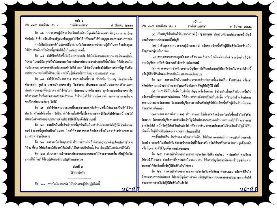 หน้าที่ 6 หน้าที่ 5