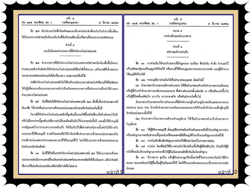 หน้าที่ 8 หน้าที่ 7