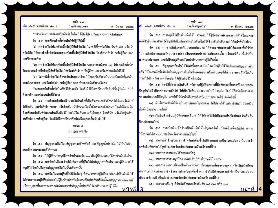 หน้าที่ 12 หน้าที่ 11