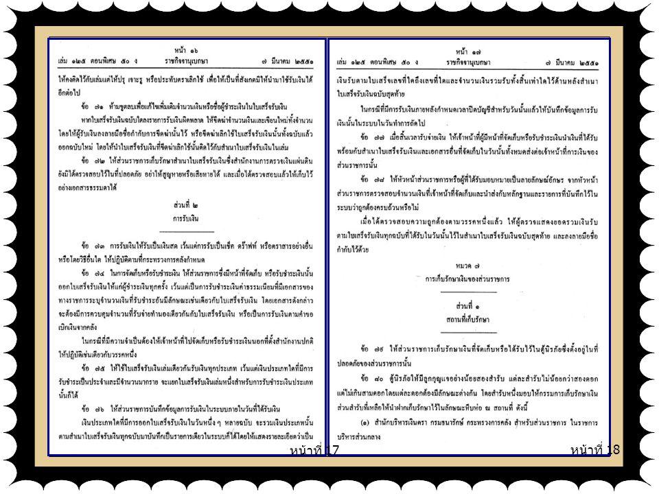 หน้าที่ 15 หน้าที่ 16
