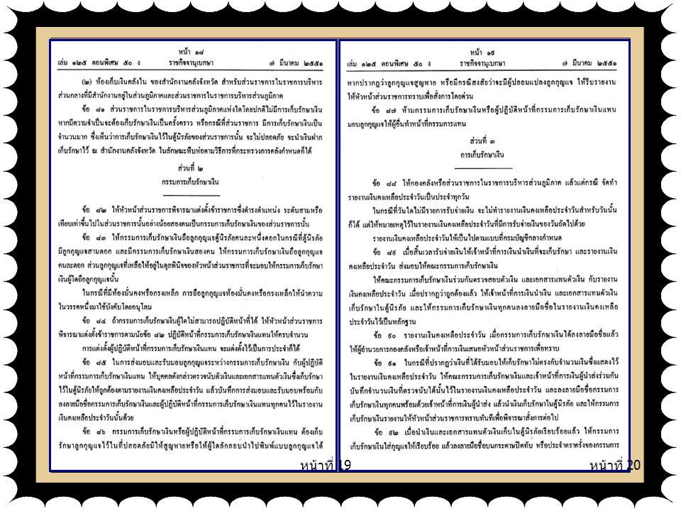 หน้าที่ 18 หน้าที่ 17