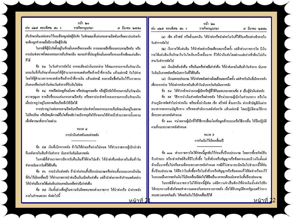 หน้าที่ 20 หน้าที่ 19