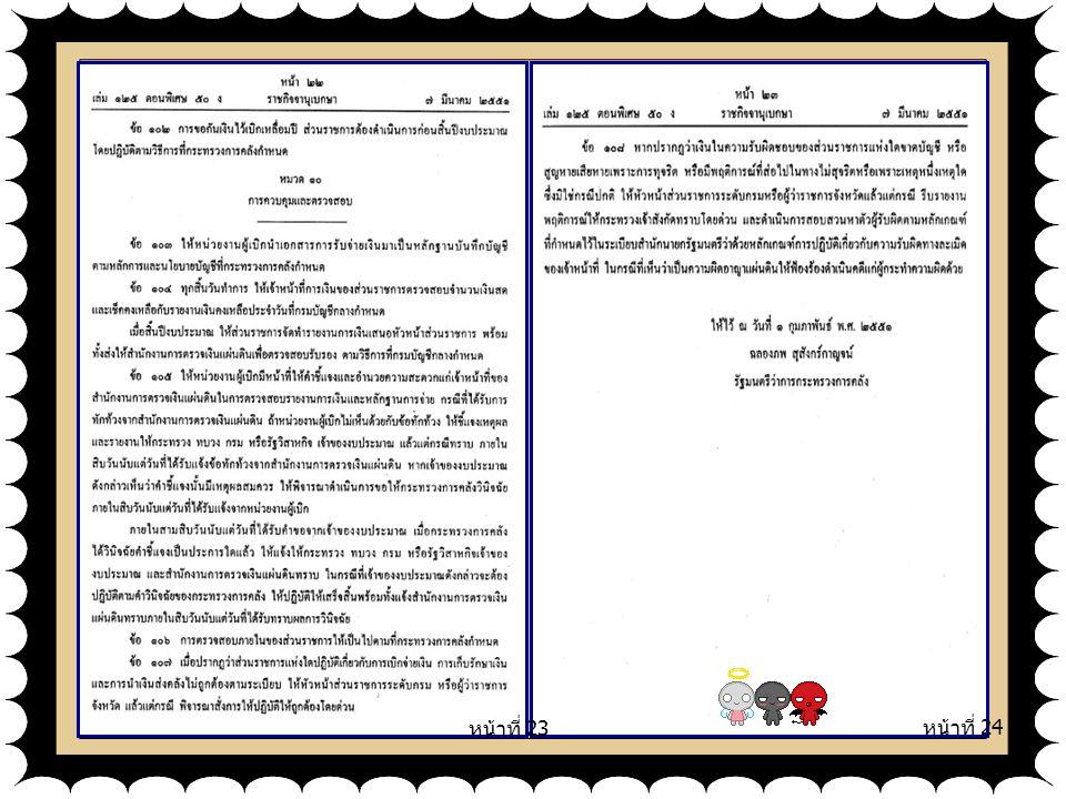 หน้าที่ 22 หน้าที่ 21