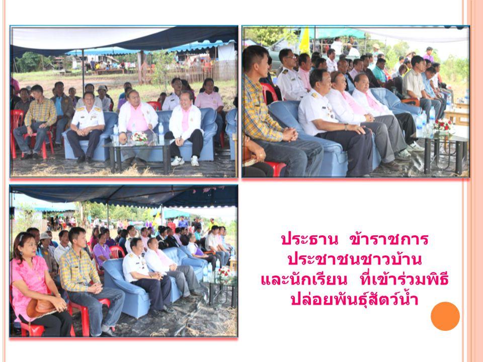 ประธาน ข้าราชการ ประชาชนชาวบ้าน และนักเรียน ที่เข้าร่วมพิธี ปล่อยพันธุ์สัตว์น้ำ