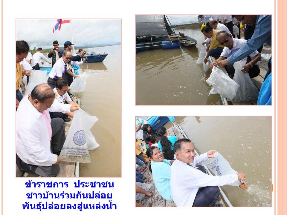 ข้าราชการ ประชาชน ชาวบ้านร่วมกันปล่อย พันธุ์ปล่อยลงสู่แหล่งน้ำ