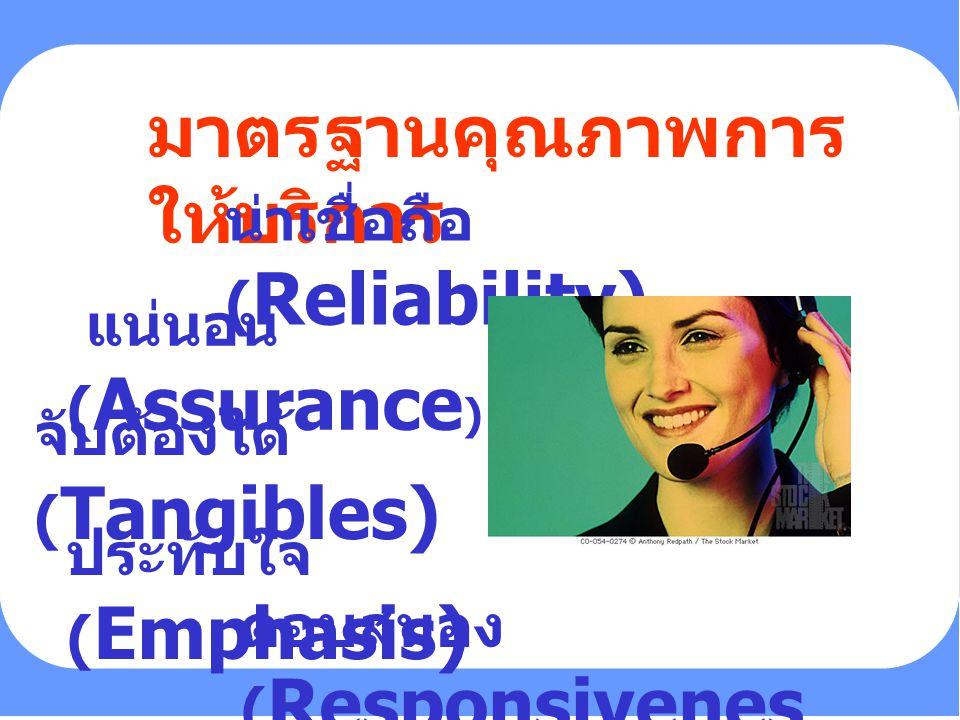PERSONALITY มาตรฐานคุณภาพการ ให้บริการ น่าเชื่อถือ ( Reliability) แน่นอน ( Assurance ) จับต้องได้ ( Tangibles) ประทับใจ ( Emphasis) ตอบสนอง ( Responsi