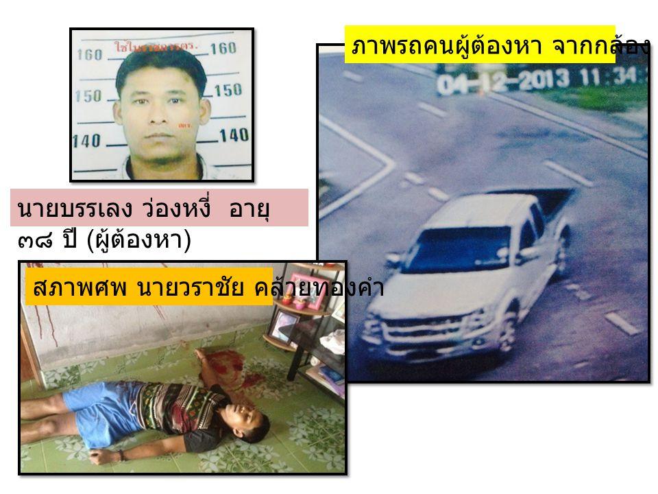 ภาพรถคนผู้ต้องหา จากกล้อง cctv สภาพศพ นายวราชัย คล้ายทองคำ นายบรรเลง ว่องหงี่ อายุ ๓๘ ปี ( ผู้ต้องหา )