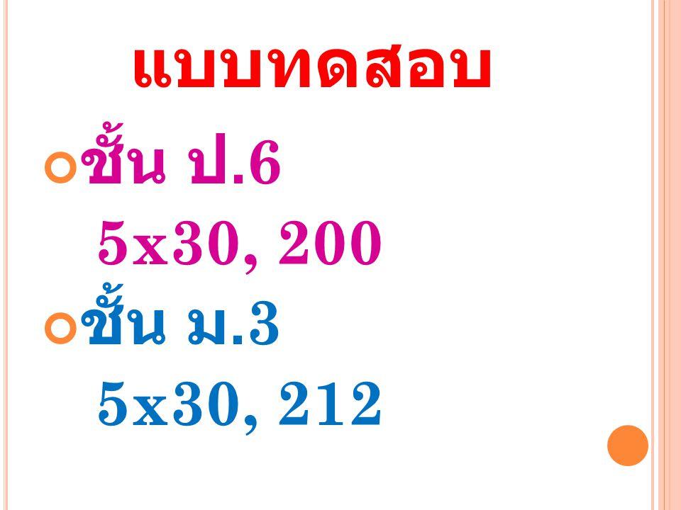 แบบทดสอบ ชั้น ป.6 5x30, 200 ชั้น ม.3 5x30, 212