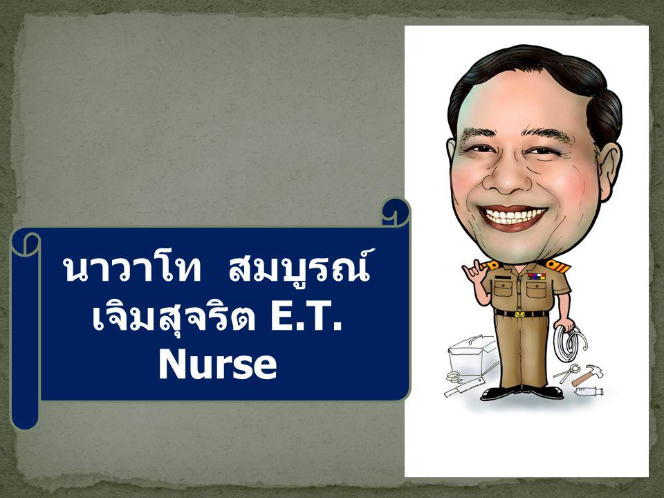 นาวาโท สมบูรณ์ เจิมสุจริต E.T. Nurse