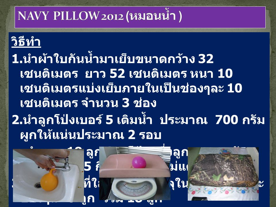 วิธีใช้งาน นำนวัตกรรม NAVY PILLOW 2012( หมอนน้ำ ) สวมปลอกหมอนผ้า นำให้ผู้ป่วยหนุน