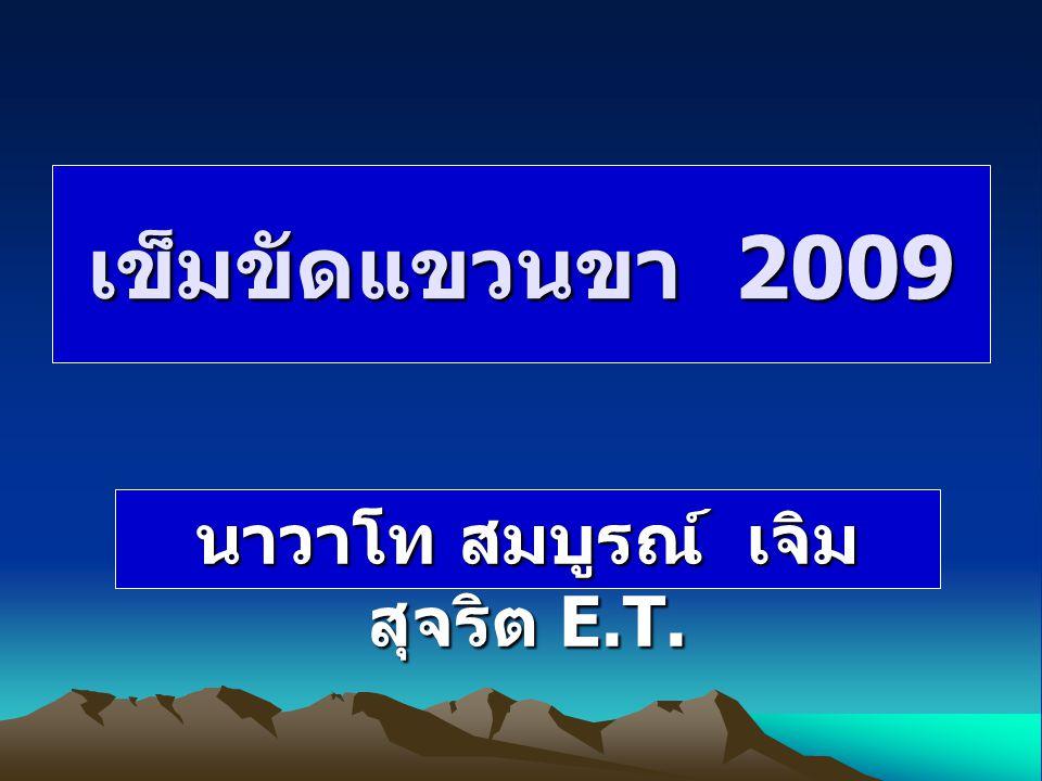 ตอบข้อ ซักถาม เข็มขัดแขวนขา 2009 วิธีพัน ELASTIC BANDAGE แบบเดิม