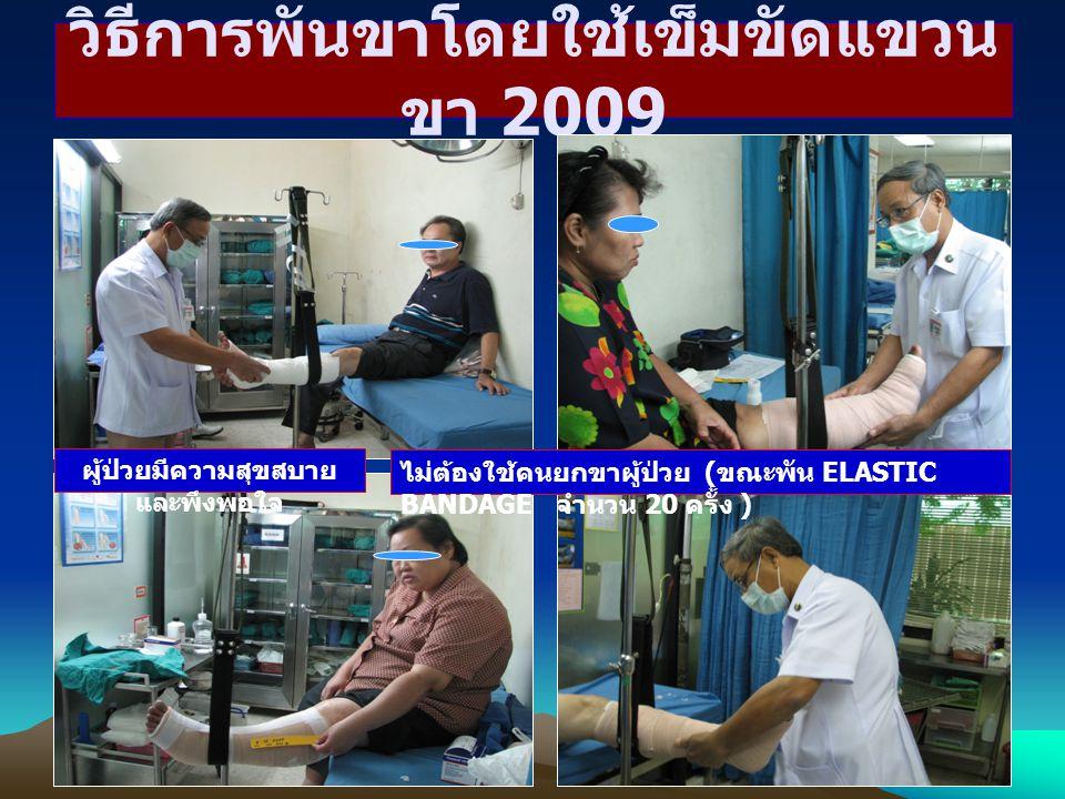 วิธีการพันขาโดยใช้เข็มขัดแขวน ขา 2009 ผู้ป่วยมีความสุขสบาย และพึงพอใจ ไม่ต้องใช้คนยกขาผู้ป่วย ( ขณะพัน ELASTIC BANDAGE จำนวน 20 ครั้ง )