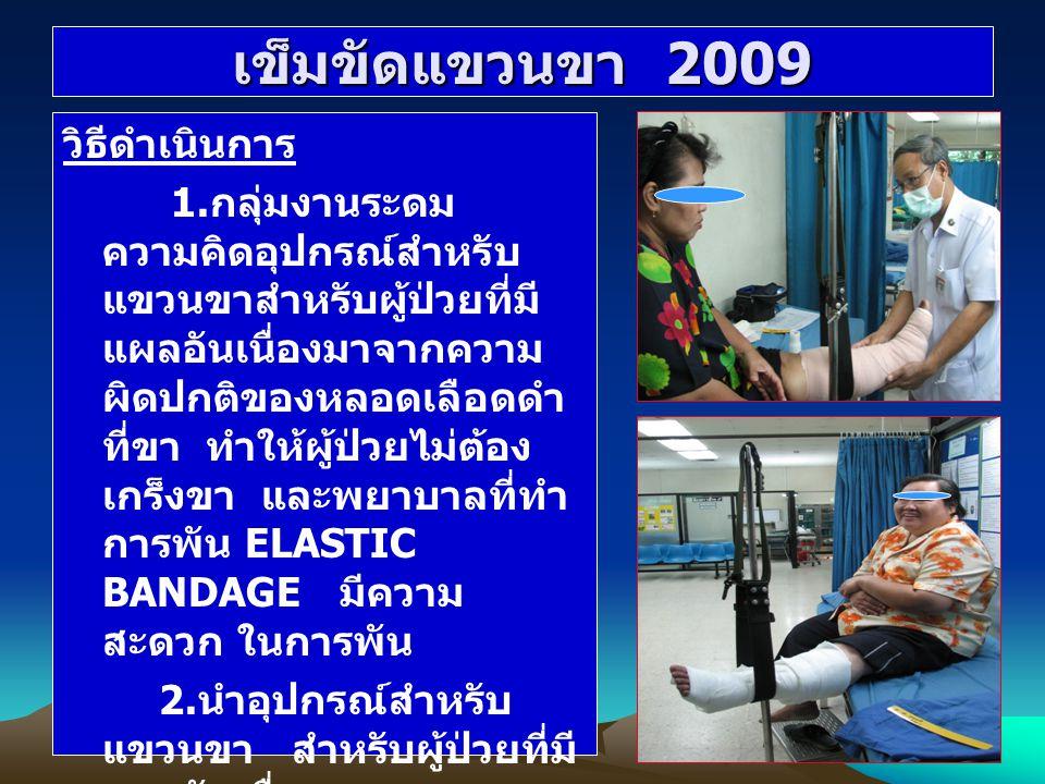 เข็มขัดแขวนขา 2009 วิธีดำเนินการ 1. กลุ่มงานระดม ความคิดอุปกรณ์สำหรับ แขวนขาสำหรับผู้ป่วยที่มี แผลอันเนื่องมาจากความ ผิดปกติของหลอดเลือดดำ ที่ขา ทำให้