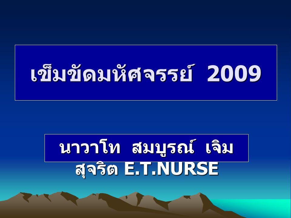 เข็มขัดมหัศจรรย์ 2009 นาวาโท สมบูรณ์ เจิม สุจริต E.T.NURSE