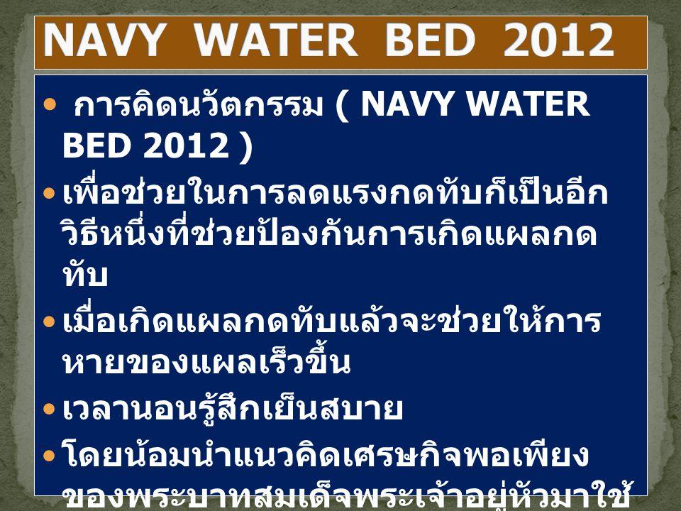 การคิดนวัตกรรม ( NAVY WATER BED 2012 ) เพื่อช่วยในการลดแรงกดทับก็เป็นอีก วิธีหนึ่งที่ช่วยป้องกันการเกิดแผลกด ทับ เมื่อเกิดแผลกดทับแล้วจะช่วยให้การ หาย