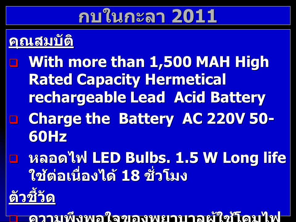 คุณสมบัติ  With more than 1,500 MAH High Rated Capacity Hermetical rechargeable Lead Acid Battery  Charge the Battery AC 220V 50- 60Hz  หลอดไฟ LED