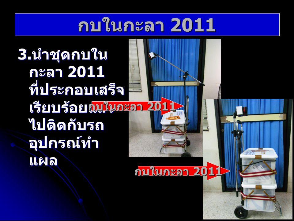 3. นำชุดกบใน กะลา 2011 ที่ประกอบเสร็จ เรียบร้อยแล้ว ไปติดกับรถ อุปกรณ์ทำ แผล กบในกะลา 2011