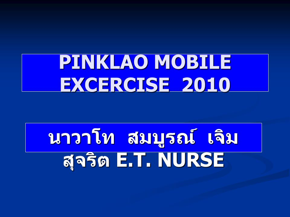 PINKLAO MOBILE EXCERCISE 2010 นาวาโท สมบูรณ์ เจิม สุจริต E.T. NURSE