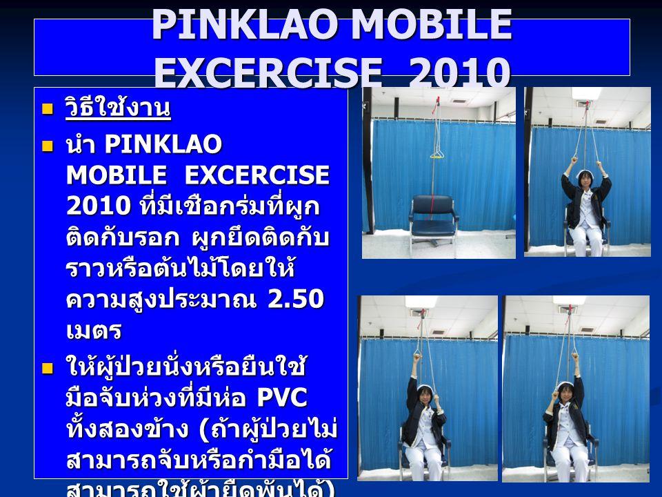 วิธีใช้งาน วิธีใช้งาน นำ PINKLAO MOBILE EXCERCISE 2010 ที่มีเชือกร่มที่ผูก ติดกับรอก ผูกยึดติดกับ ราวหรือต้นไม้โดยให้ ความสูงประมาณ 2.50 เมตร นำ PINKL