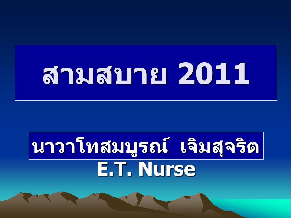 สามสบาย 2011 นาวาโทสมบูรณ์ เจิมสุจริต E.T. Nurse