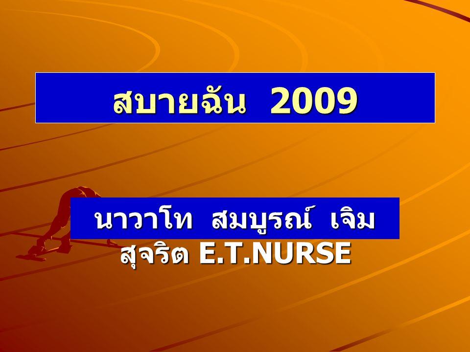 สบายฉัน 2009 นาวาโท สมบูรณ์ เจิม สุจริต E.T.NURSE