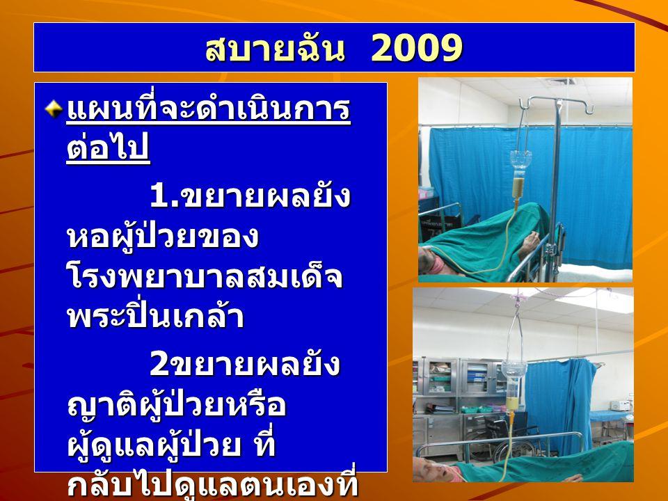 แผนที่จะดำเนินการ ต่อไป 1. ขยายผลยัง หอผู้ป่วยของ โรงพยาบาลสมเด็จ พระปิ่นเกล้า 1. ขยายผลยัง หอผู้ป่วยของ โรงพยาบาลสมเด็จ พระปิ่นเกล้า 2 ขยายผลยัง ญาติ