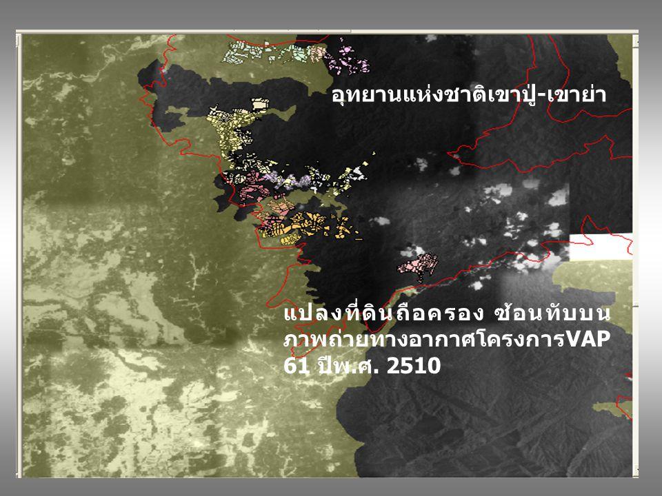 แปลงที่ดินถือครอง ซ้อนทับบน ภาพถ่ายทางอากาศโครงการVAP 61 ปีพ.ศ. 2510 อุทยานแห่งชาติเขาปู่-เขาย่า