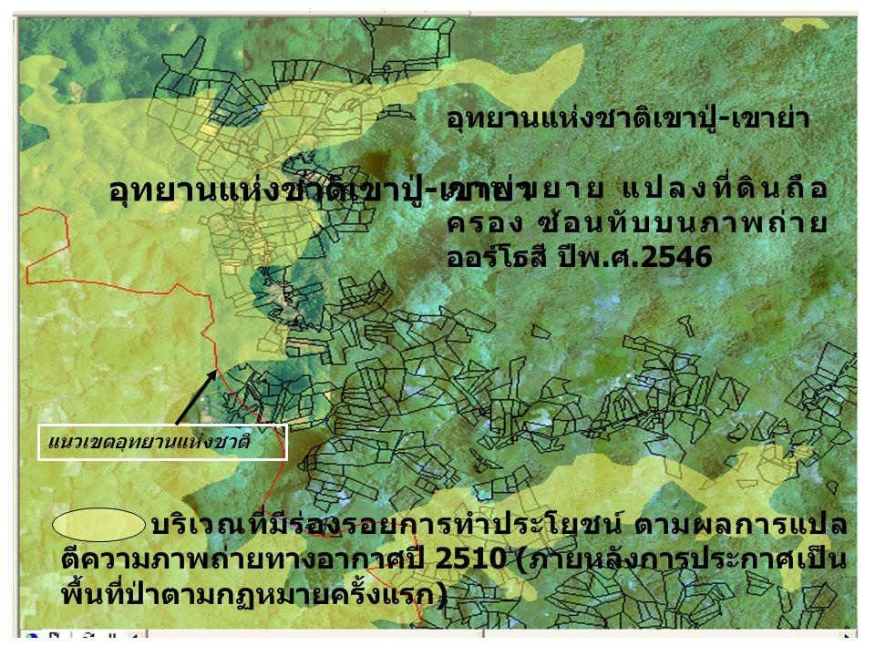 ภาพขยาย แปลงที่ดินถือ ครอง ซ้อนทับบนภาพถ่าย ออร์โธสี ปีพ.ศ.2546 บริเวณที่มีร่องรอยการทำประโยชน์ ตามผลการแปล ตีความภาพถ่ายทางอากาศปี 2510 (ภายหลังการปร