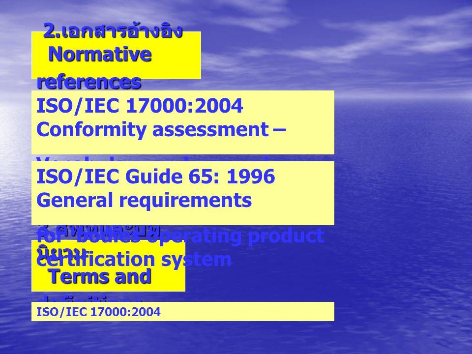 2.เอกสารอ้างอิง Normative references 2. เอกสารอ้างอิง Normative references 3.