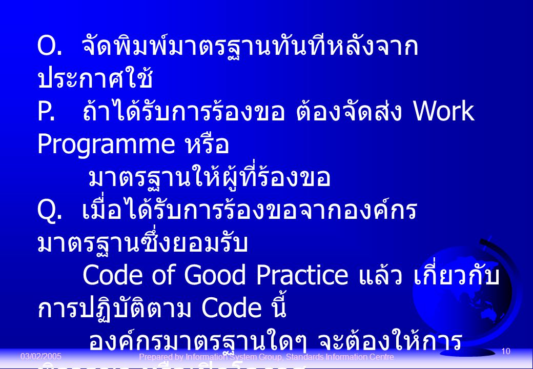 03/02/2005 Prepared by Information System Group, Standards Information Centre 10 O.