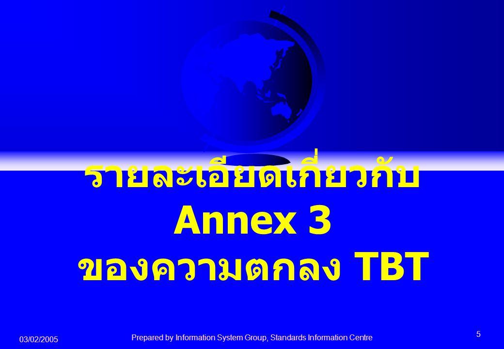 03/02/2005 Prepared by Information System Group, Standards Information Centre 5 รายละเอียดเกี่ยวกับ Annex 3 ของความตกลง TBT