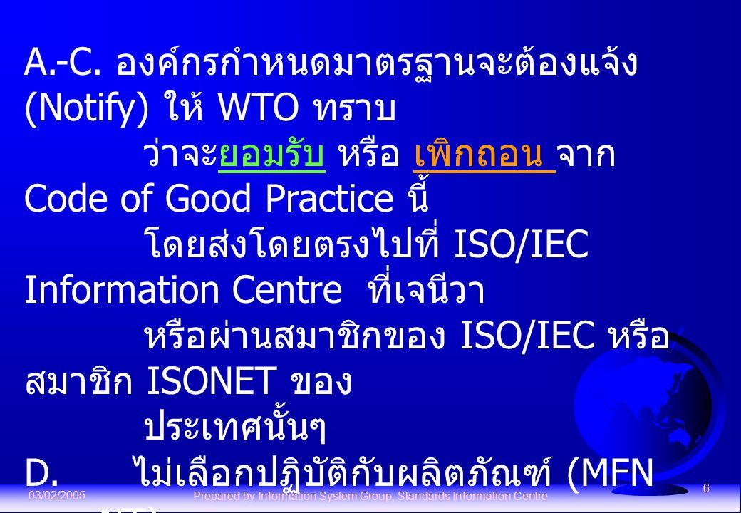 03/02/2005 Prepared by Information System Group, Standards Information Centre 6 A.-C. องค์กรกำหนดมาตรฐานจะต้องแจ้ง (Notify) ให้ WTO ทราบ ว่าจะยอมรับ ห