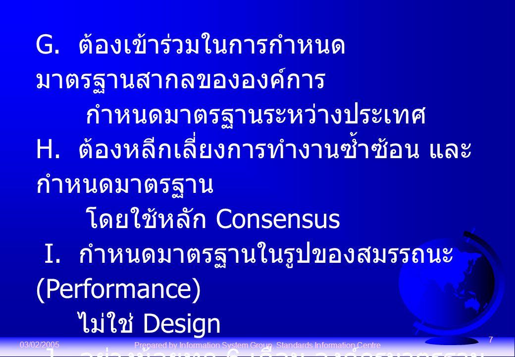 03/02/2005 Prepared by Information System Group, Standards Information Centre 7 G. ต้องเข้าร่วมในการกำหนด มาตรฐานสากลขององค์การ กำหนดมาตรฐานระหว่างประ