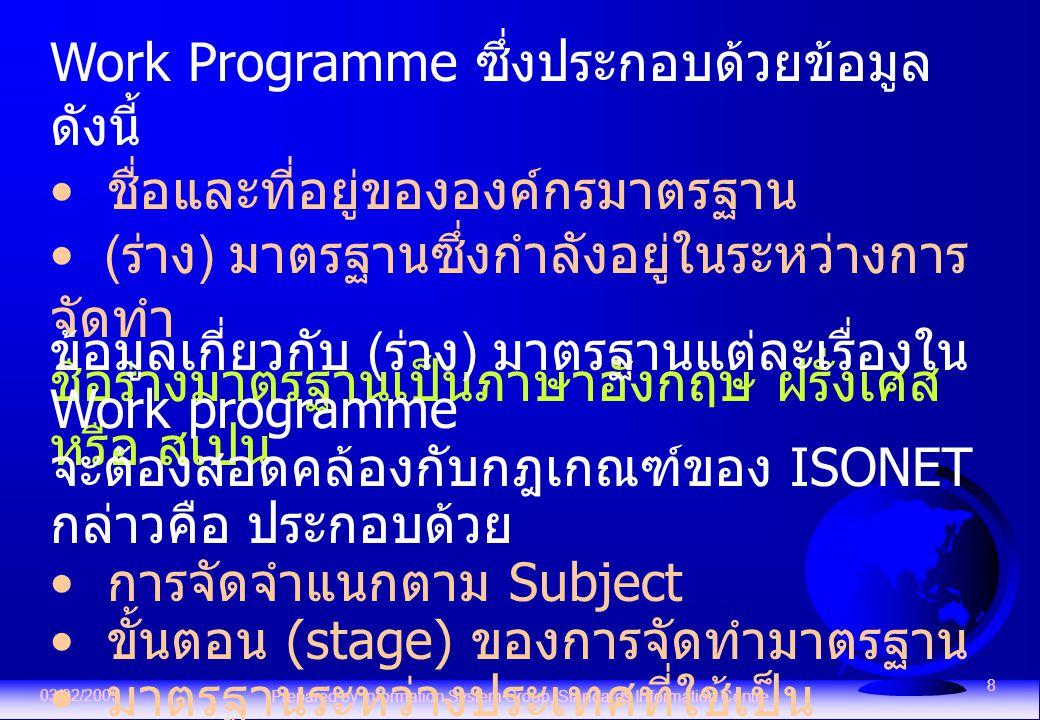 03/02/2005 Prepared by Information System Group, Standards Information Centre 8 Work Programme ซึ่งประกอบด้วยข้อมูล ดังนี้ ชื่อและที่อยู่ขององค์กรมาตร