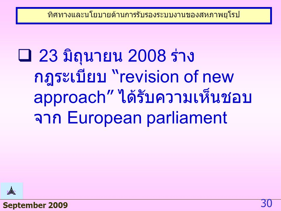 September The CE mark for European conformity (conformity of the product with the requirements of all relevant European Directives) The – mark for conformity with European Directive 1999/36/EC (Transportable Pressure Equipment) Overview on conformity assessment schemes and principles – The EU approach 13 July 2009, Vientiane, Lao PDR, Joachim Thiele
