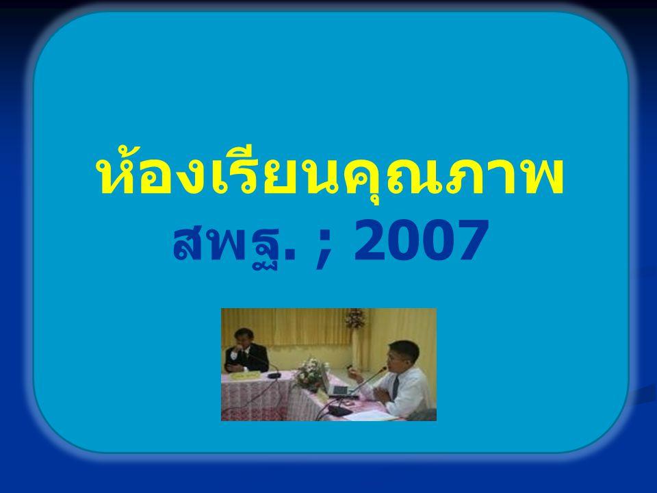 ห้องเรียนคุณภาพ สพฐ. ; 2007