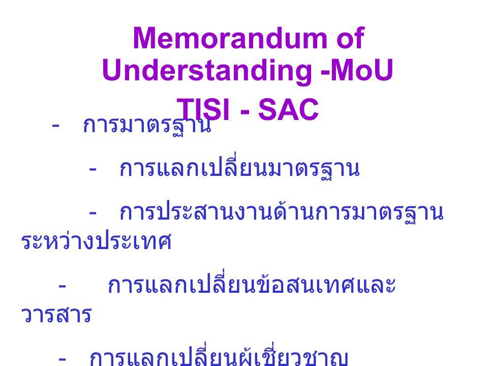 Memorandum of Understanding -MoU TISI - SAC - การมาตรฐาน - การแลกเปลี่ยนมาตรฐาน - การประสานงานด้านการมาตรฐาน ระหว่างประเทศ - การแลกเปลี่ยนข้อสนเทศและ วารสาร - การแลกเปลี่ยนผู้เชี่ยวชาญ