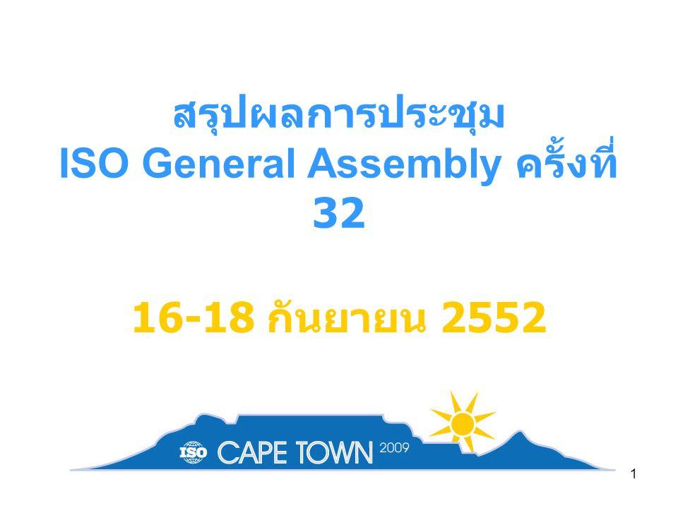 1 สรุปผลการประชุม ISO General Assembly ครั้งที่ 32 16-18 กันยายน 2552