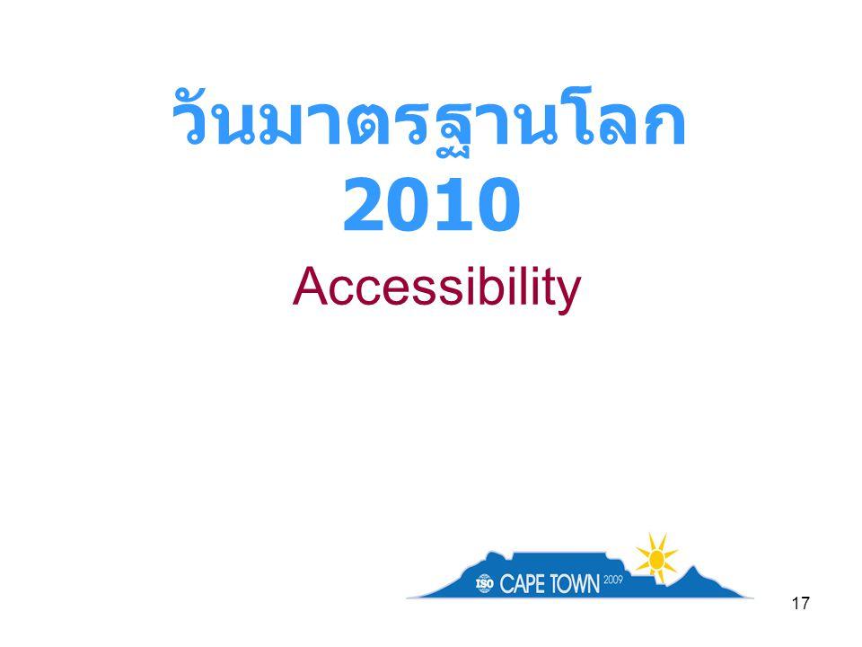 17 วันมาตรฐานโลก 2010 Accessibility