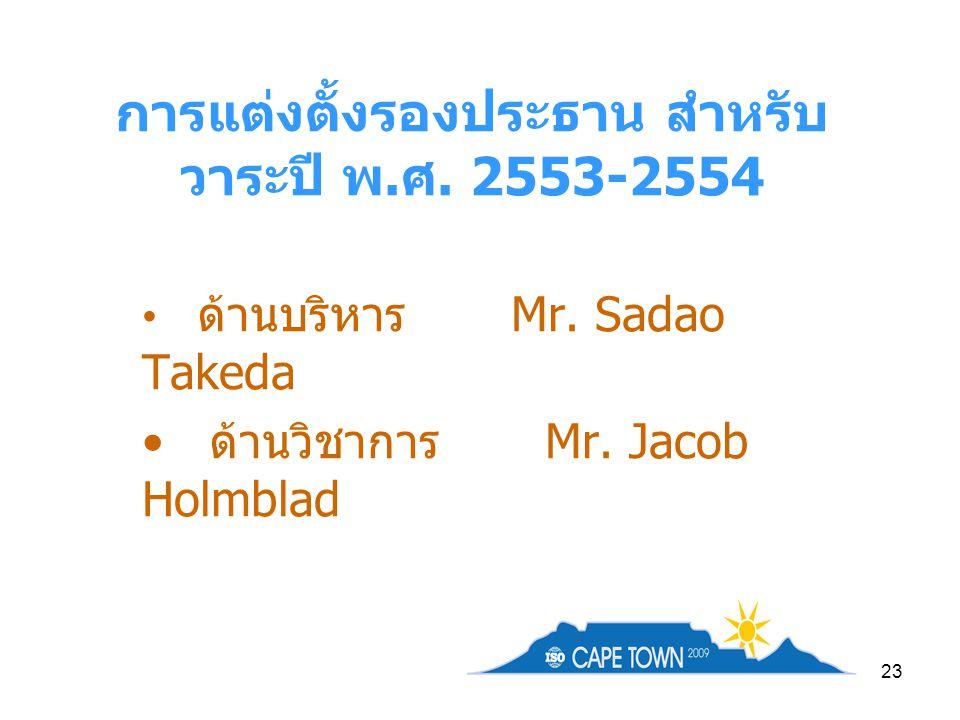 23 การแต่งตั้งรองประธาน สำหรับ วาระปี พ. ศ. 2553-2554 ด้านบริหาร Mr. Sadao Takeda ด้านวิชาการ Mr. Jacob Holmblad