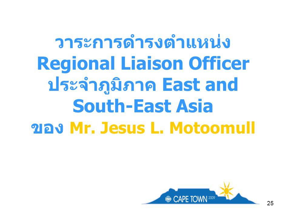 25 วาระการดำรงตำแหน่ง Regional Liaison Officer ประจำภูมิภาค East and South-East Asia ของ Mr. Jesus L. Motoomull