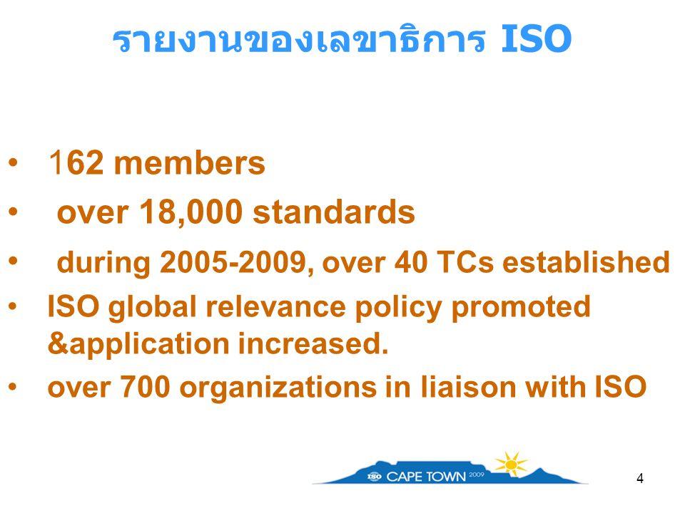 5 รายงานของเลขาธิการ ISO Communication services have been significantly enhanced.
