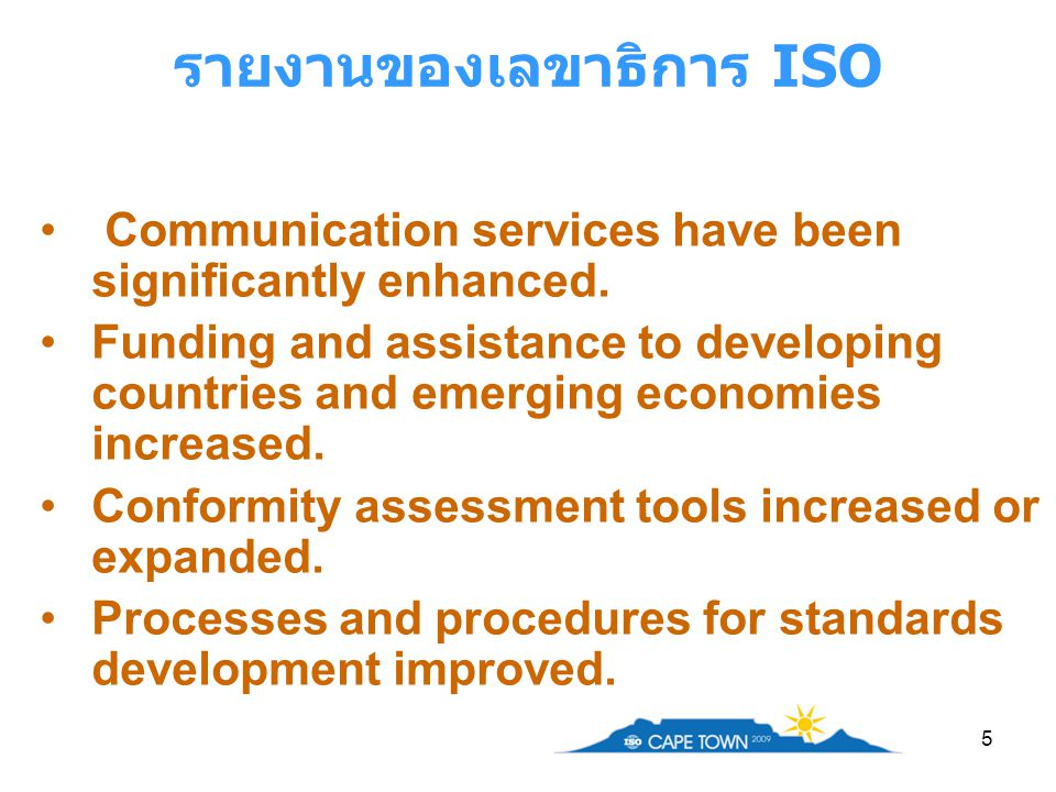 5 รายงานของเลขาธิการ ISO Communication services have been significantly enhanced.
