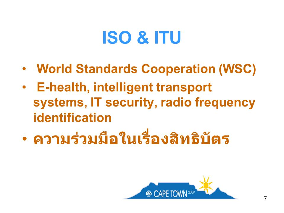7 ISO & ITU World Standards Cooperation (WSC) E-health, intelligent transport systems, IT security, radio frequency identification ความร่วมมือในเรื่องสิทธิบัตร