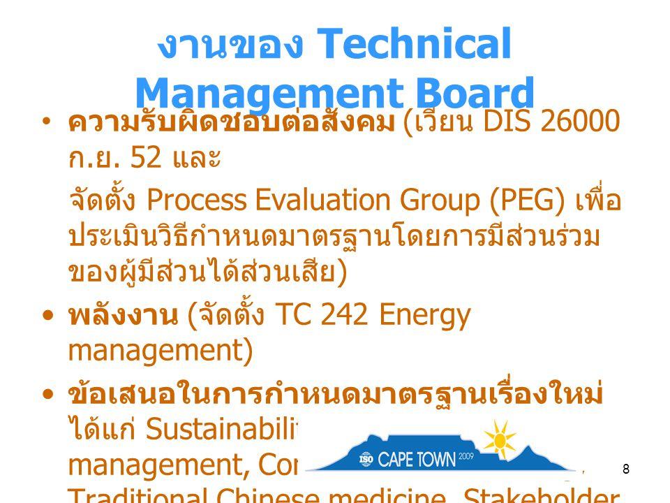 8 งานของ Technical Management Board ความรับผิดชอบต่อสังคม ( เวียน DIS 26000 ก. ย. 52 และ จัดตั้ง Process Evaluation Group (PEG) เพื่อ ประเมินวิธีกำหนด