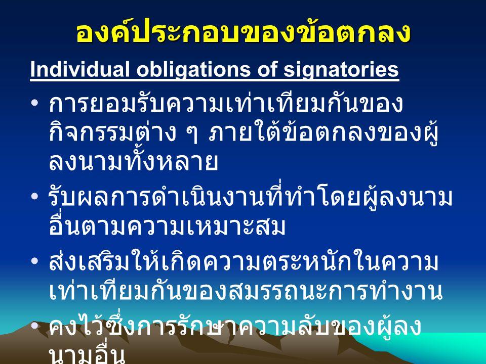องค์ประกอบของข้อตกลง Individual obligations of signatories การยอมรับความเท่าเทียมกันของ กิจกรรมต่าง ๆ ภายใต้ข้อตกลงของผู้ ลงนามทั้งหลาย รับผลการดำเนิน