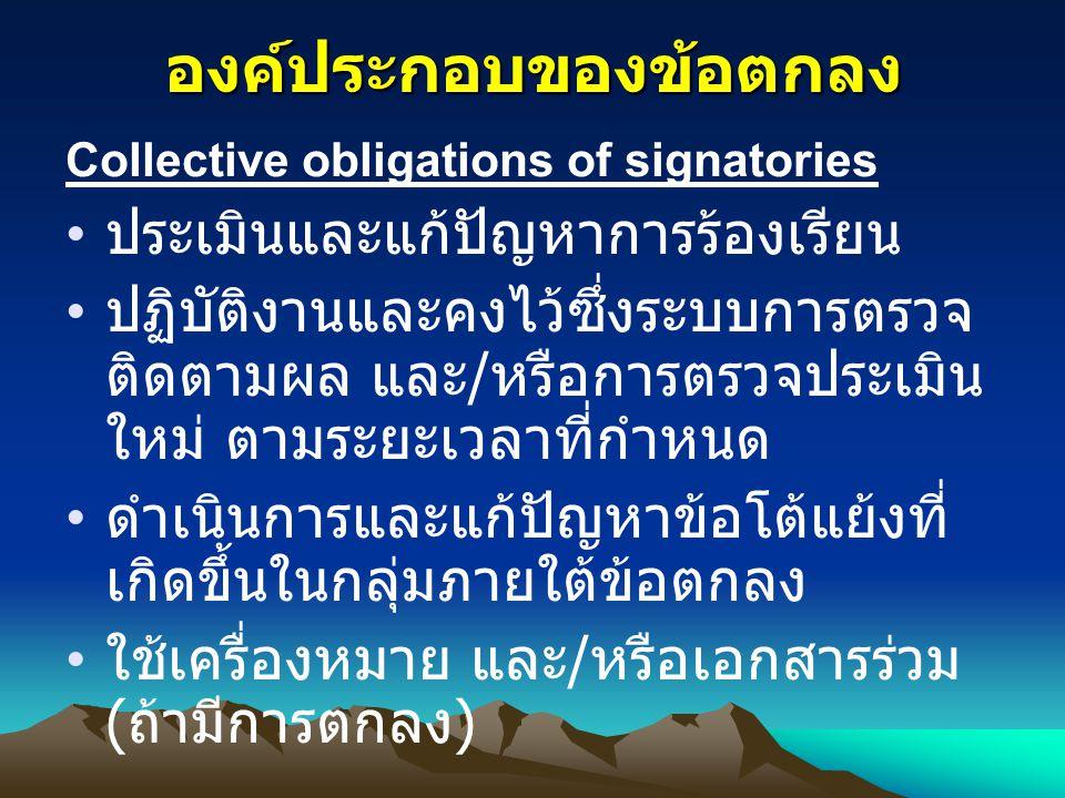 องค์ประกอบของข้อตกลง Collective obligations of signatories ประเมินและแก้ปัญหาการร้องเรียน ปฏิบัติงานและคงไว้ซึ่งระบบการตรวจ ติดตามผล และ / หรือการตรวจ